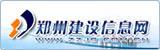 郑州建设信息网